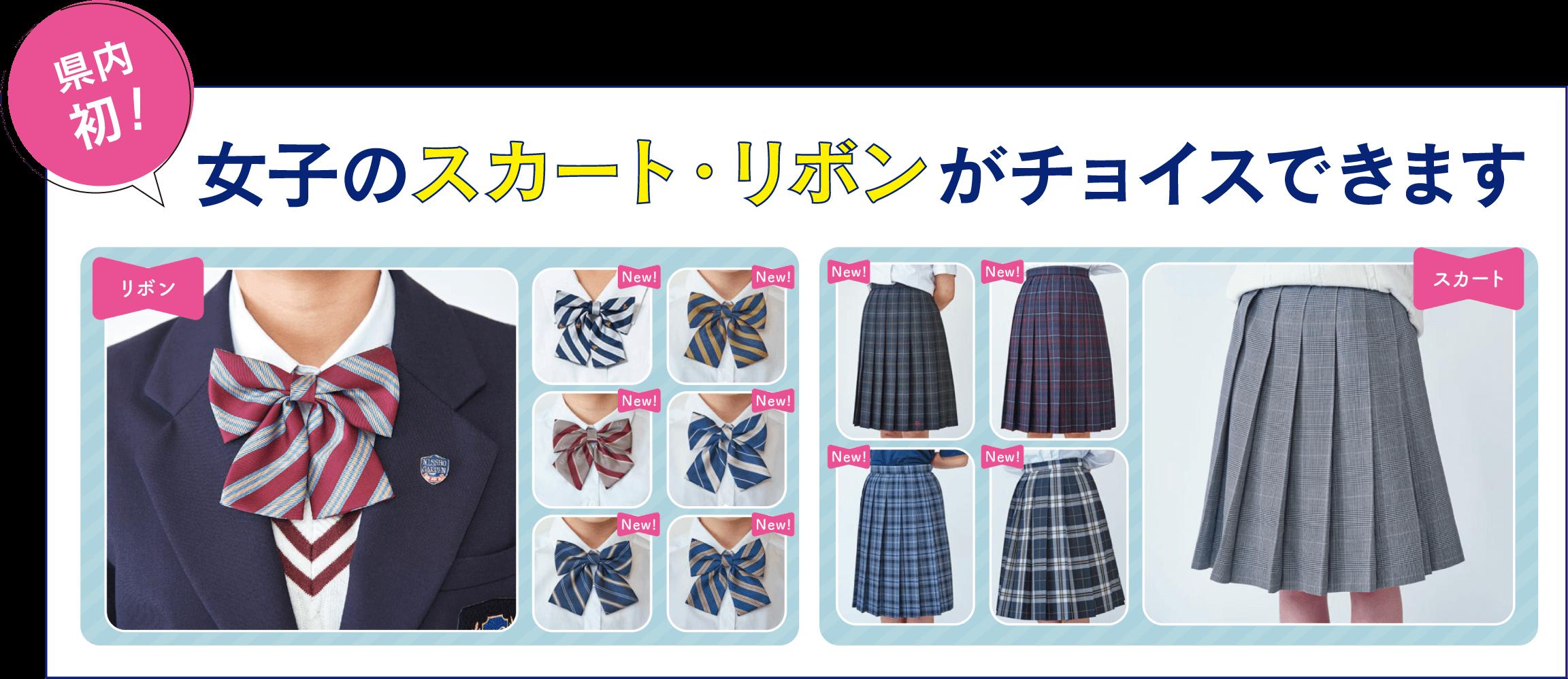 県内初! 女子のスカート・リボンがチョイスできます