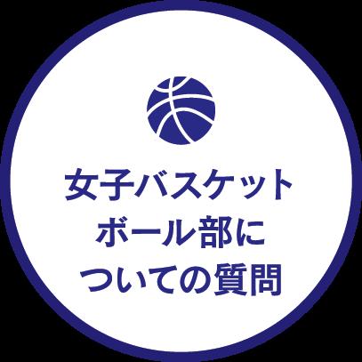 女子バスケットボール部についての質問