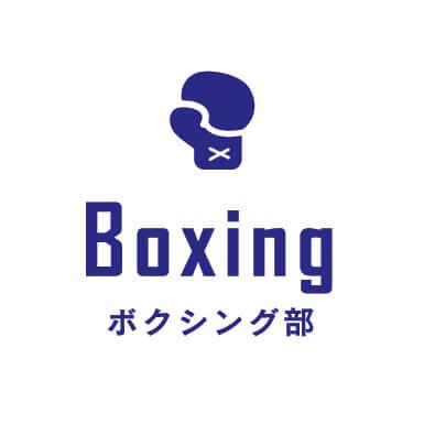 ボクシング部