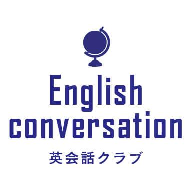 英会話クラブ